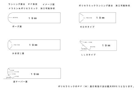 メラミン・ポリセラミック-ランニングPF.jpg
