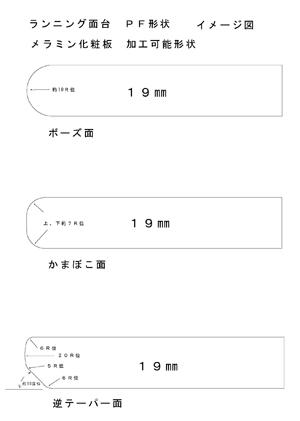 イマヤマメラミン可能ランニング.jpg