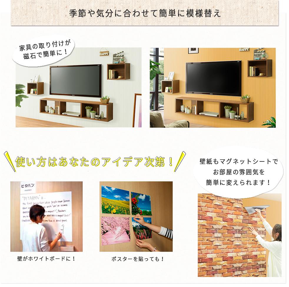 壁紙もマグネットシートで簡単に模様替え 使い方はアイディア次第