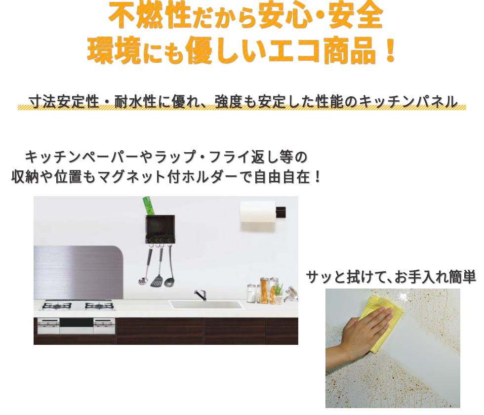 不燃性だから安心・安全。環境にも優しい、磁石がつくキッチンパネルが新登場です。