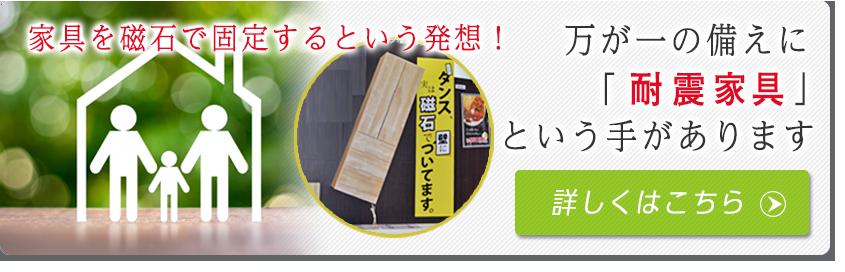 家具を磁石で固定するという発想 万が一の備えに耐震家具という手があります