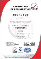 GCC-JP 認証書 ISO 9001 - JP22658-Q-1 -有限会社イマヤマ