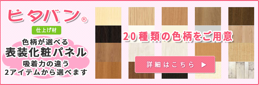 ピタバン(仕上げ材) 色柄が選べる表装化粧パネル吸着力の違う2アイテムから選べます。